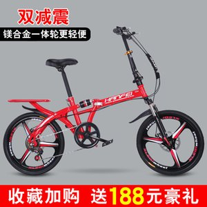16-Inch 20-Inch Folding Variable Speed Mountain Bike Adult Car Custom Logo Insurance 4S Shop Gift Bike