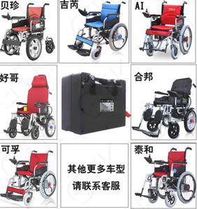 18AH Grande qualité d'alimentation 24V handicapé batterie 18AH Portble 24 V Lithium ion 700W Transport en fauteuil roulant Scooter Mobilité bateria
