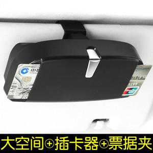 Стайлинга автомобилей, универсальный автомобиль солнцезащитный козырек очки коробка солнцезащитные очки билет получения клип держатель для хранения очки и карты автомобильный держатель