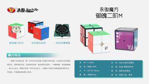 Original Yongjun Yupo v2 M 2x2x2 Cube velocidade Magnetic 2x2 2M Magic Cube puzzle Brinquedos Professional educacionais para crianças