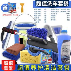 Combinação Car Wash Tool Set Household Set Toalha toalha absorvente Grosso Car pano de limpeza especial Fontes de limpeza do carro