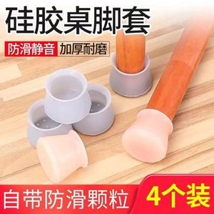 Chair Foot Cover Mute Wear-Resistant Stool Non-Slip Wood Floor Protective Case Furniture Table Leg Pad Silicone Table and Chair Foot Pad