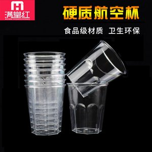 200ml disposable aviation Cup PS transparent thickened hard plastic cup logo custom drinking water