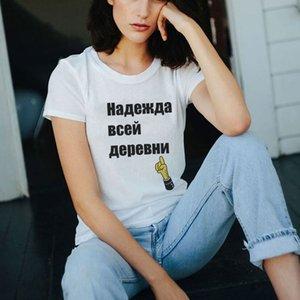 CZCCWD الصيف قميص المرأة الأزياء 2019 جديد المتناثرة الشارع الشهير الأمل من القرية بأكملها رسالة مطبوعة شيرت محب تي شيرت