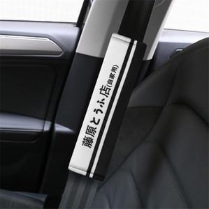 Автомобильные принадлежности универсальный ремень безопасности плечевой коврик Fujiwara Takumi/Tau Man Chi D/AE86 Car Interior Seat Belt Protection Pad подходит для всех автомобилей