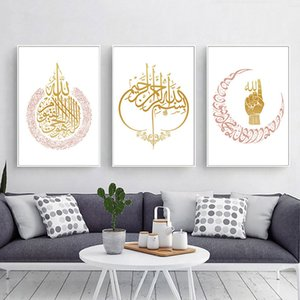 Modern Salon Müslüman Dekorasyon Boyama Wall Art Kanvas poster ve reprodüksiyon Ayatul Kürsi Dekoratif Resim