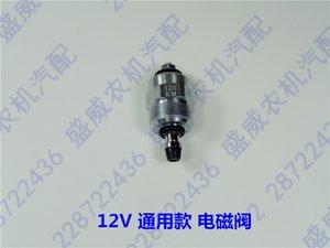 Inyección 186FA válvula eléctrica de la bomba de combustible para 186FA 186F 186 Solenoide de la válvula de aceite PumpFuel inyección Válvula de solenoide de la bomba