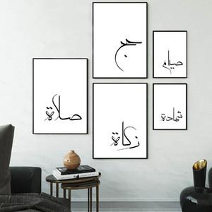 İskandinav minimalist poster Siyah Ve Beyaz Alıntı Arapça Hat İslam Wall Art Canvas Salon Çerçevesiz İçin Boyama