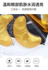 24K Gold Powder Sheet Patch Hydrate Relieve eye fatigue Anti-Aging Black Face Easy absorb Skin Care improve eye bags Wholesale Eye Masks
