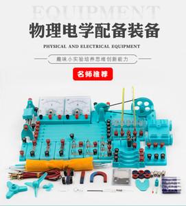 Collège équipement expérience box expérience d'électricité physique école science du circuit de la science électromagnétique étudiant