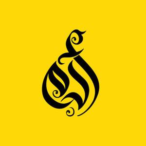 Islamica musulmana citazione calligrafia 06 per la casa Artigianato / HD Stampa della pittura a olio su tela di canapa di arte della parete della tela di canapa Immagini 200806