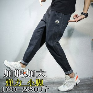Spring new men's large jeans elastic loose, fat and solid color slim Harun pants a hair substitute