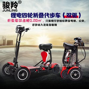 Jun Ling Folding Electric Car Mini Four-Wheel Battery Car Adult Men and Women Electric Bicycle to Pick up Elderly Scooter