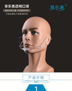 Прозрачные маски Прозрачных Пластиковые маски Оптового отель Chef анти туман Пластиковый Улыбайтесь Halfmask Transparent Face hotclipper NJxSI
