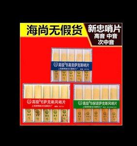 Xinzhong Reeds Treble Alto Tenor Saxophone Reeds Universal Reeds