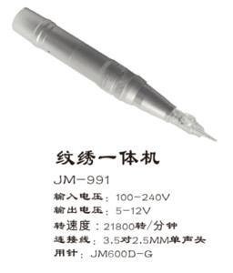 High Quality Tattooing machine a new type of eyebrow machine JM991 tattoo eyebrow one piece machine