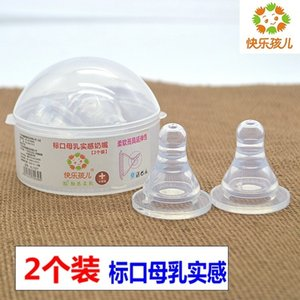 Wholesale Kl1027 Breast Milk Real Sense Silica Gel Nipple Mark Caliber Full Liquid State Level Silica Gel Baby Nipple