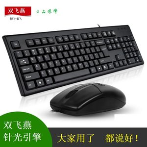 Wholesale Directselling genuine double flying swallow keyboard and mouse set USBrounded cable single keyboard office household