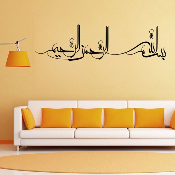 Muslim Stickers Decal Islam Removable Wallpaper Wall Art Islamic