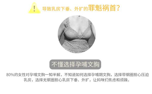 Sujetador de lactancia DuBACH para embarazadas.