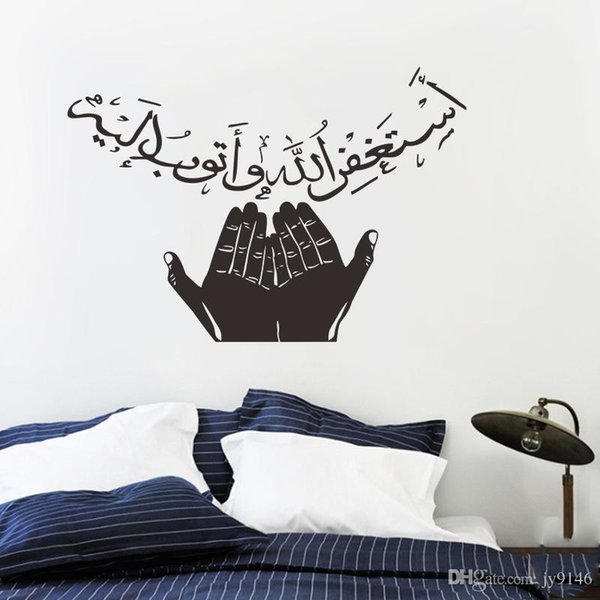 Hold Sun in Your Hands Wallpaper Muslim Themed Wall Decal DIY Religous Vinyl Wall Art Sticker for Living Room Bedroom Decoration