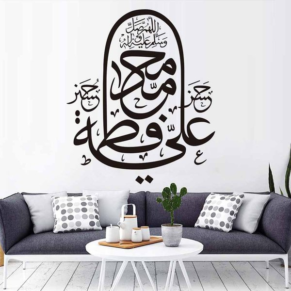 1 Pcs Islamic Muslim Arabic Calligraphy Wall Decal Art Vinyl Stickers Waterproof Removable Home Decor For Living Room