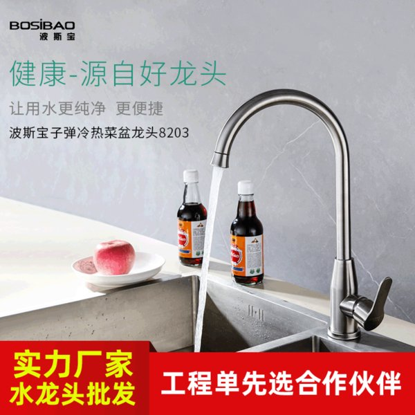 Factory direct sale stainless steel sink dish basin faucet cold and hot faucet kitchen stainless steel faucet