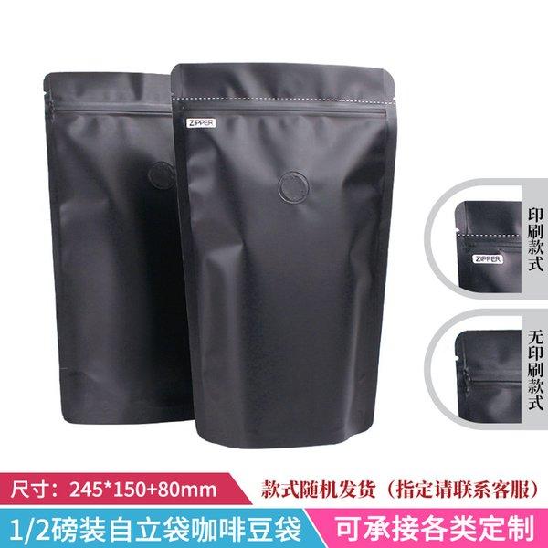 1/2 磅 铝箔 袋 黑色