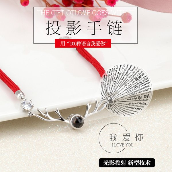 s925 sterling silver has you all the way antler 520 memory red rope bracelet female net red with the same paragraph 100 languages i love you thumbnail
