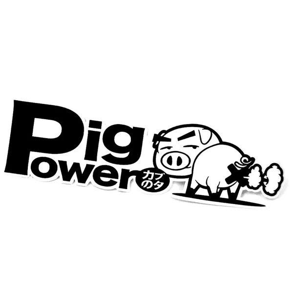 15.5CM*4.5CM Pig Power Inside Blow Out JDM Stickers Decals Racing Car Emblems Fart Funny Cute Car Stickers Black/Sliver car Sticker CA1010