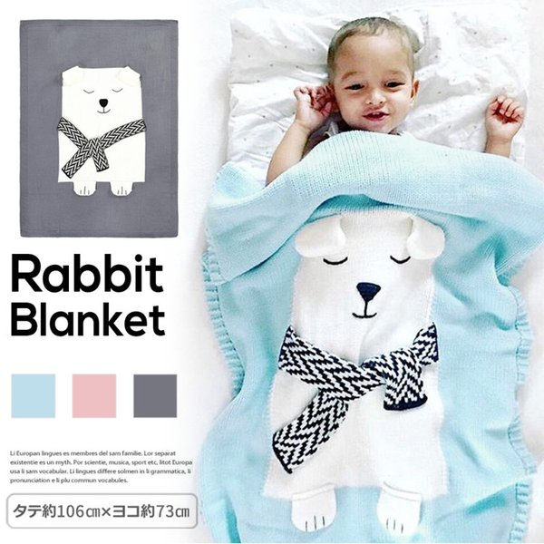 110*75cmAcrylic White Bear Knitted Blanket Three-dimensional Animal Model Blanket Baby Nap