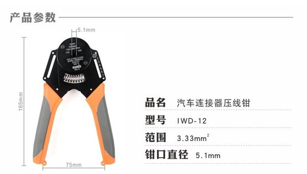 best selling Free shipping IWD-16 .IWD-12.IWD-20.Closed Barrel Crimper 4 Way Indent,8 Impression Type for Deutsch Solid Contacts gage 14,16&18
