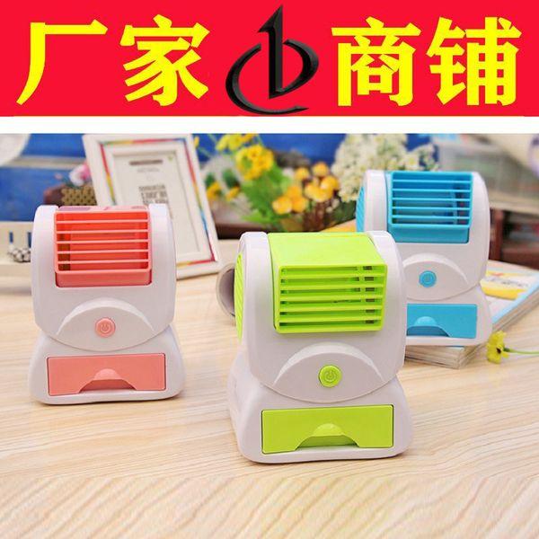 USB Leafless Fan Mini Air Conditioning Electric Fan Fragrance Desktop Small Fan