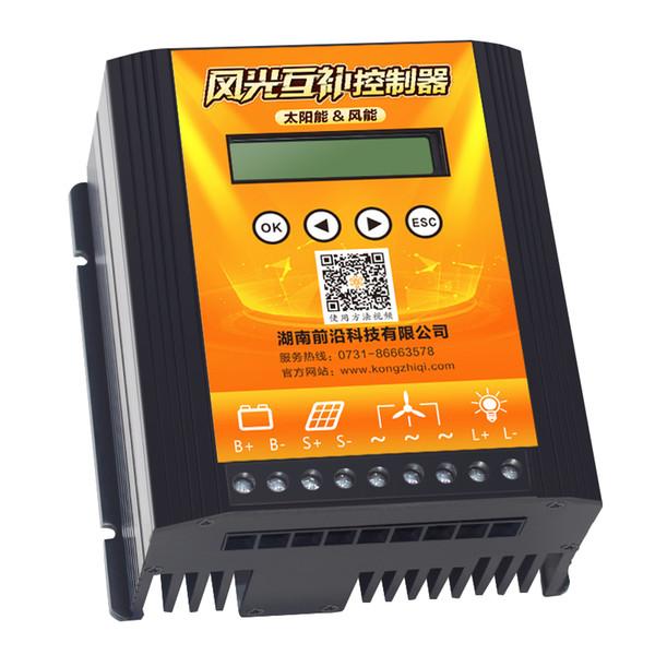 Wind and solar hybrid controller mppt home 12v24v48v wind generator charging controller