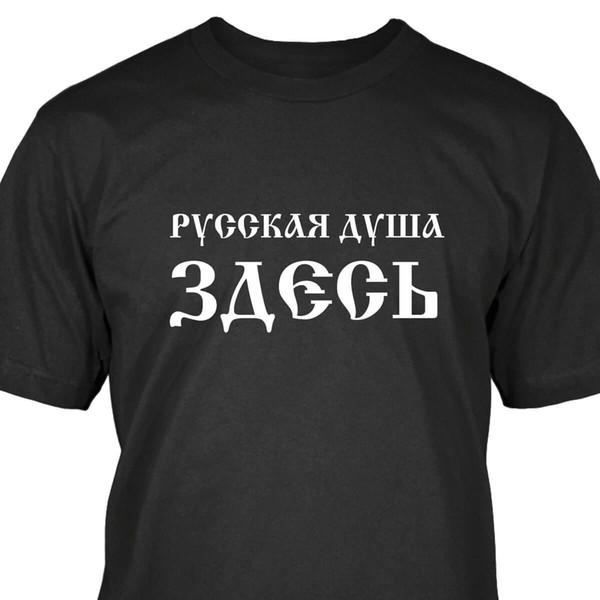 Tee shirt Russische Seele Tee shirt Qualité Classique Haute