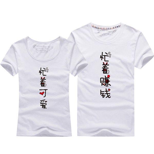New Women men tops summer Love clothes Lovers couple T-shirt Make money cute
