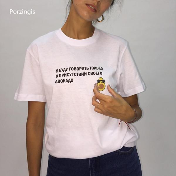Porzingis weibliches T-Shirt Russische Inschriften Ich spreche nur in Gegenwart meines Avocado-T-Stücks Clipart T-Shirts mit Slogans
