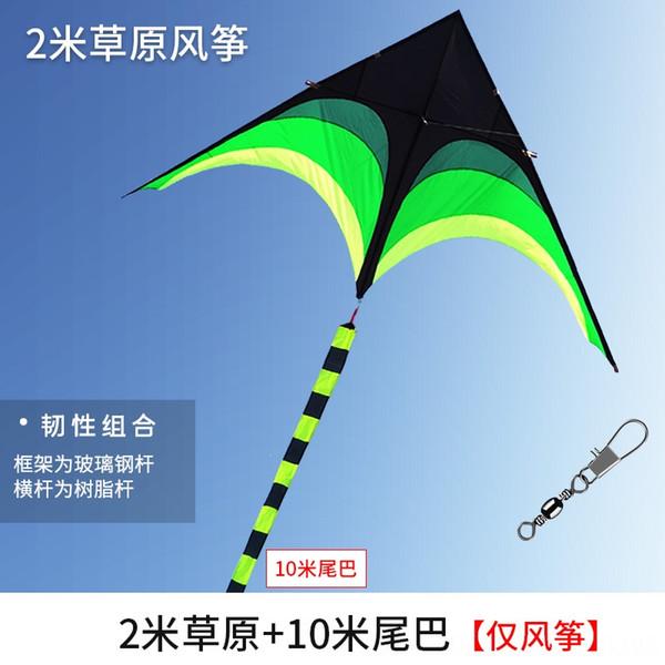 [Promotion] 2 m grassland +10 m tail