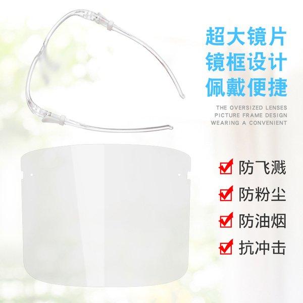 透明 (镜架 和 面 屏 一套 的 价格)