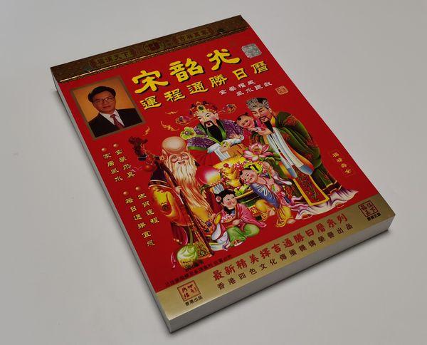 top popular 2021 Chinese calendars HongKong almanac Feng Shui lucky day 19cm X 26cm 2021