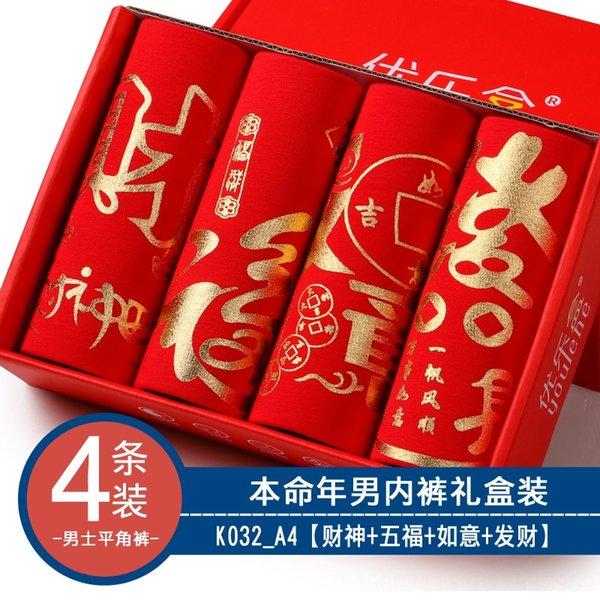 K011 caja de regalo paquete de 4