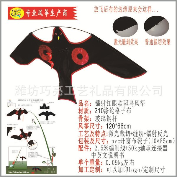 10. Laser Red-eye Kite