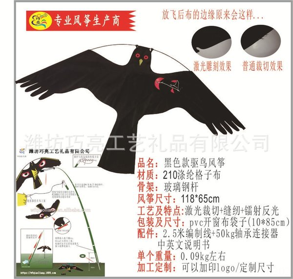 2. Black Eagle Kite (laser Engraving) 11