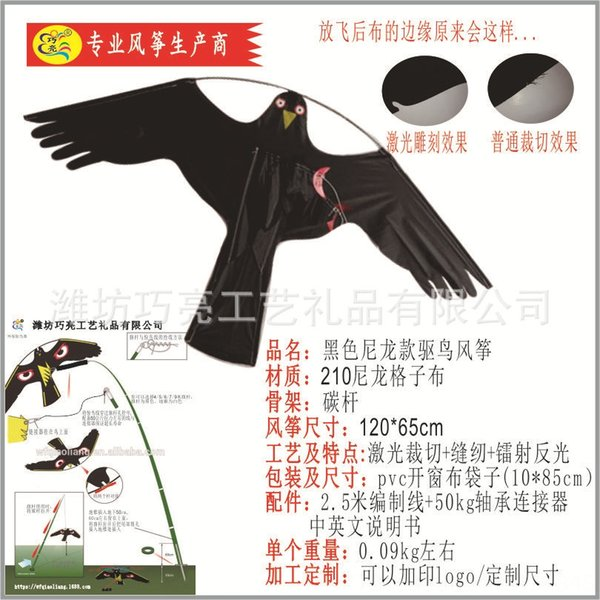 1. Nylon Black Kite (laser Cutting) Size