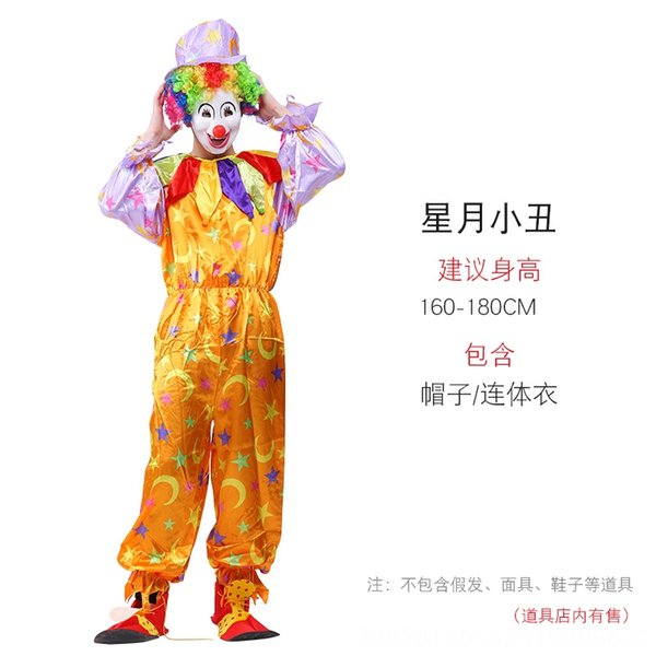 Xingyue Clown