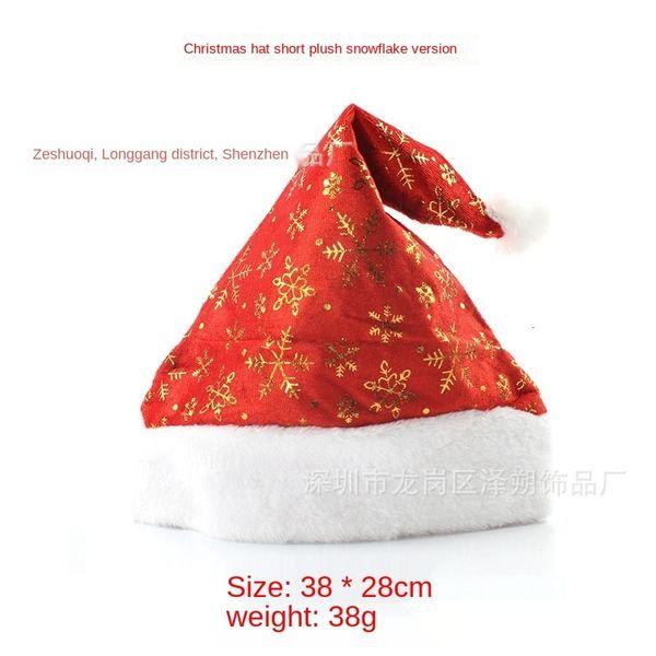 Short Plush Snowflake Version