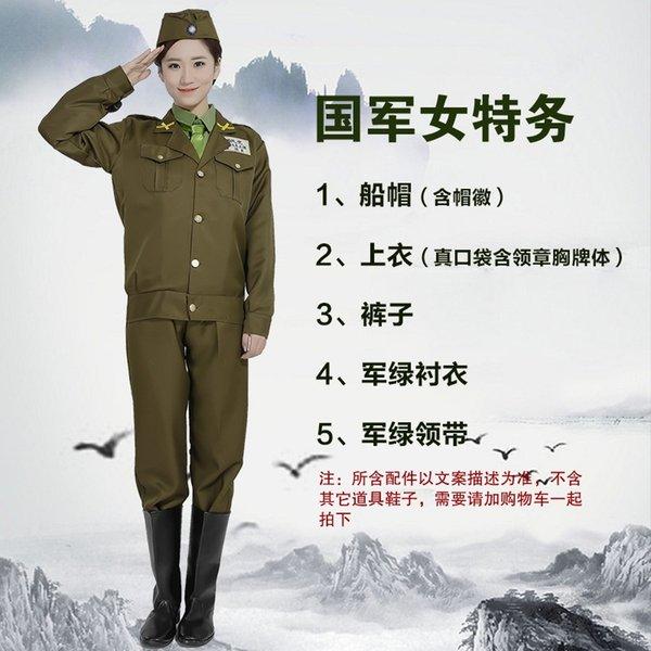 National Army Female Spy 4 pezzi