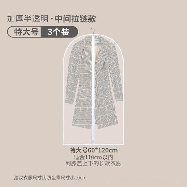 3 Extra Large 【60x120cm】