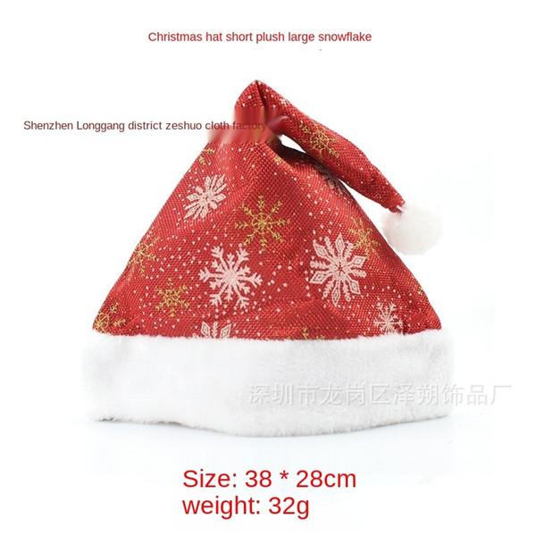 Short Plush Big Snowflake