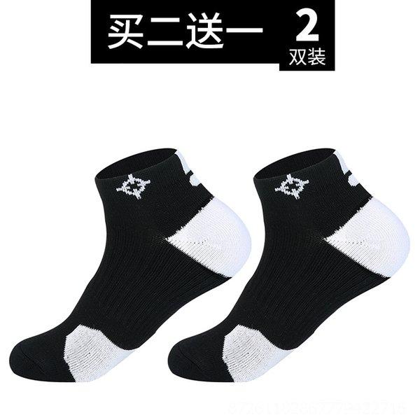 Image en noir et blanc 2 paires (court) Envoyer un P